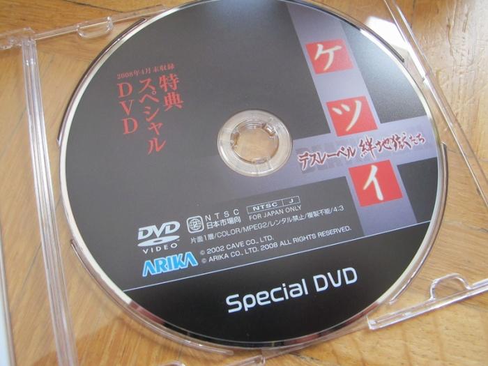 Ketsui - Death Label Kizuna Jigoku Tachi (Cave Special DVD) ケツイ デスレーベル 絆地獄たち Ketsui-ds-b